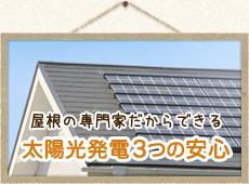 屋根の専門家だからできる太陽光発電3つの安心